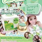 Choo Waii Fresh Green Apple Essence Mask