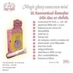 Mini Magic glossy sunscreen SPF 50 PA +++ กันแดดเวทย์มนต์ By Magic Wonderland