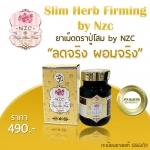 สมุนไพรลดน้ำหนัก Slim Herb Firming by Nzc (ยาเม็ดตราปู่โสม New Nzc V.5)