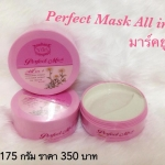 Yuri Perfect Mask All in 1 ยูริ เพอร์เฟค มาร์ก ออล อิน วัน