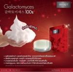สบู่พิเทร่าหน้าใส Galactomyces Soap (For Face)