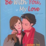 Be With You,My Love ฝากหัวใจไว้ที่เธอ