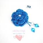 ดอกไม้เชือกร่ม ถักโครเชต์ #713 (สีฟ้าเข็ม ดิ้นเงิน)