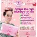 Princess Skin Care ครีมหน้าขาว หน้าเงา หน้าเด็ก ครีมหน้าใสที่มาแรงสุด สุด ในตอนนี้