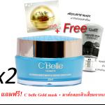 C belle mask 20 ml.x2 (แถมฟรี มาส์กลอกสิวเสี้ยน2+C belle gold mask1)