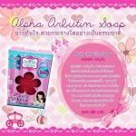Alpha Arbutin Soap สบู่อัลฟ่า อาร์บูติน By Labdee Thailand