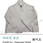 เสื้อคลุมแฟชั่น สีขาว