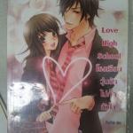 Love High School โรงเรียยนวุ่นรัก ไม่กั๊กหัวใจ / PloyPink