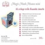 Mini Magic Wonderland : Magic Mask Mousse เมจิก มาร์ก มูส (10g.)