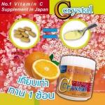 Super C Crystal 70,000 mg. ซุปเปอร์ซีคริสตัล