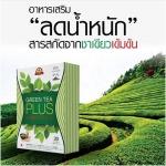 Green Tea Plus กรีน ที พลัส หุ่น เด้ง เป๊ะ เวอร์!!