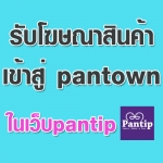 บริการโฆษณาสินค้าเข้าสู่ pantown (พันทาวน์)ในเว็บ พันทิป