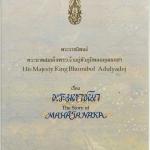 พระมหาชนก The Story of MAHAJANAKA