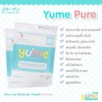 Yume Pure ยูเมะ เพียว