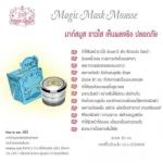 Magic Wonderland : Magic Mask Mousse เมจิก มาร์ก มูส (30g.)