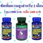 เซ็ตเพิ่มความสูงสำหรับ 2 เดือน = Puritan Tri Amino Acid 60 เม็ด (USA) 2 ขวด + Biogrow Calflavone 60 เม็ด 1 ขวด
