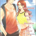 ROMANTIC RAIN แหกกฎหัวใจยัยนางร้ายจอมมารยา! / Hideko_Sunshine