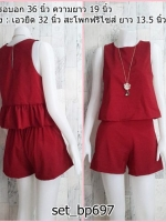 set_bp697 ขายส่งชุดเซ็ทเข้าชุด(เสื้อ+กางเกง) เสื้อแขนกุดระบายหลัง+กางเกงขาสั้นเอวยืด ผ้าฮานาโกะสีพื้นแดงเข้ม