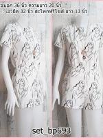 set_bp693 ขายส่งชุดเซ็ทเข้าชุด(เสื้อ+กางเกง) เสื้อคอกลมแขนสั้นกระดุมหลัง+กางเกงขาสั้นเอวยืด ผ้าฮานาโกะลายเส้นผู้หญิงพื้นสีขาว
