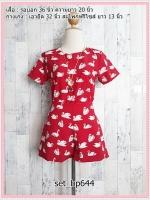 set_bp644 ขายส่งชุดเซ็ทเข้าชุดเสื้อคอกลมแขนสั้นกระดุมหลัง+กางเกงขาสั้นเอวยืด ผ้าฮานาโกะลายเป็ดสีขาวพื้นสีแดงเข้ม