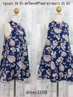 **สินค้าหมด dress3108 ขายส่งชุดเดรสแฟชั่นสไตล์ Vintage ทรงวงกลม คอตั้ง แขนกุด กระเป๋าเจาะข้าง ผ้ามิลิน(ผ้าทอหนาเนื้อดี)ลายดอกไม้พื้นสีฟ้าครามราคาปลีก : 260 บาท