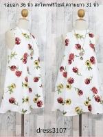 dress3107 ขายส่งชุดเดรสแฟชั่นสไตล์ Vintage ทรงวงกลม คอตั้ง แขนกุด กระเป๋าเจาะข้าง ผ้ามิลิน(ผ้าทอหนาเนื้อดี)ลายดอกไม้โทนสีเหลืองน้ำตาลพื้นสีขาวราคาปลีก : 260 บาท