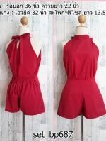 set_bp687 ขายส่งชุดเซ็ทเข้าชุด(เสื้อ+กางเกง) เสื้อคอเต่าผูกโบว์หลัง+กางเกงขาสั้นเอวยืด ผ้าฮานาโกะสีพื้นแดงเข้ม