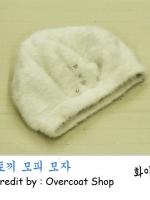 หมวกแฟชั่น ขนกระต่ายปักหมุด สีขาว