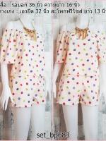 set_bp683 ขายส่งชุดเซ็ทเข้าชุด(เสื้อ+กางเกง) เสื้อเปิดไหล่แขนสามส่วน+กางเกงขาสั้นเอวยืด ผ้าไหมอิตาลีลายมาการองพื้นสีครีมราคาปลีก : 200 บาท