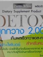 DETOX ดีท๊อก บุกกวาง 2,000 ของแท้ ราคาส่ง ลดน้ำหนัก เห็นผลเร็วกว่าแอลคาร์-นีทีน 6 เท่า สำหรับคนดื้อยาหรือท้องผูก