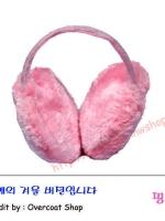 ที่ปิดหูกันหนาวรุ่นใหญ่สีชมพู