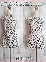 set_bp732 ขายส่งชุดเซ็ท 2 ชิ้นเข้าชุด(เสื้อ+กางเกง) เสื้อผูกคอเว้าไหล่+กางเกงขาสั้นเอวยืด ผ้าไหมอิตาลีลายกราฟฟิคสีขาว
