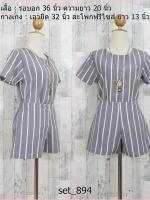 set_894 ขายส่งชุดเซ็ท 2 ชิ้น(เสื้อ+กางเกง)แยกชิ้น เสื้อคอกลมแขนสั้น+กางเกงขาสั้นเอวยืด ผ้าไหมอิตาลีลายริ้วขาวพื้นสีเทา ราคาปลีก : 200 บาท