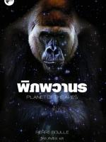 พิภพวานร Planet of the Apes / Pierre Boulle / วิลาส วศินสังวร