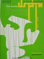ปราสาท (The Castle) / Franz Kafka / ถนอมนวล โอเจริญ