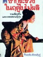 ซากุระร่วงในฤดูใบไม้ผลิ / รื่นฤทัย สัจจพันธ์  [รวมเรื่องสั้นและบทละคอนญี่ปุ่น]