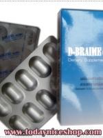ดีเบรม ซื้อ1 กล่องแถม 1 กล่อง ราคา 1,089บาท dbraime บำรุงสมอง เพิ่มพลังความจำ  เพิ่มสมาธิ  ลดความเครียดความกังวล ผลิตจากธรรมชาติ เหมาะสำหรับทุกเพศทุกวัย