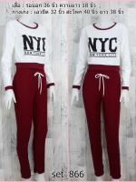 set_866 ขายส่งชุดเซ็ท 2 ชิ้น(เสื้อ+กางเกง)แยกชิ้น เสื้อคอกลมแขนยาวสกรีนลาย NYC สีขาว+กางเกงขายาว ผ้าคอตตอนเนื้อดี(ยืดได้เยอะ) สีเลือดหมูราคาปลีก : 290 บาท