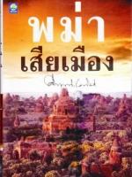 พม่าเสียเมือง / คึกฤทธิ์ ปราโมช