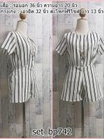set_bp742 ขายส่งชุดเซ็ท 2 ชิ้น(เสื้อ+กางเกง) เสื้อคอกลมแขนสั้นกระดุมหลัง+กางเกงขาสั้นเอวยืด ผ้าฮานาโกะลายริ้วคู่ดำพื้นสีขาว