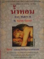 น้ำหอม Das Parfum / Patrick Suskind / สีมน [พ.2]