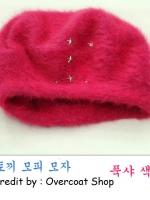 หมวกแฟชั่น ขนกระต่ายปักหมุด สีบานเย็น