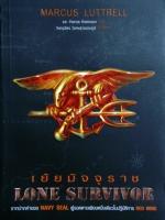 เย้ยมัจจุราช Lone Survivor / Marcus Luttrell and Patrick Robinson / วิษณุฉัตร วิเศษสุวรรณภูมิ [สภาพเยี่ยม]