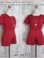 set_bp773 ขายส่งชุดเซ็ท 2 ชิ้นเข้าชุด(เสื้อ+กางเกง) เสื้อแขนสั้นคอกลม+กางเกงขาสั้นเอวยืด ผ้าไหมอิตาลีลายเชอร์รี่พื้นสีแดงเข้ม