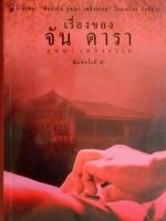 เรื่องของ จัน ดารา / อุษณา เพลิงธรรม [พ. 7]