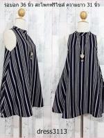 **สินค้าหมด dress3113 ขายส่งชุดเดรสแฟชั่นสไตล์ Vintage ทรงวงกลม คอตั้ง แขนกุด กระเป๋าเจาะข้าง ผ้ามิลิน(ผ้าทอหนาเนื้อดี)ลายริ้ว-เส้นประสีกรมท่าราคาปลีก : 260 บาท