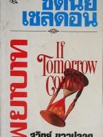 พยาบาท If Tomorrow Comes / ซิดนีย์ เชลดอน / สุวิทย์ ขาวปลอด
