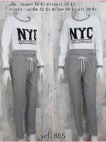 set_865 ขายส่งชุดเซ็ท 2 ชิ้น(เสื้อ+กางเกง)แยกชิ้น เสื้อคอกลมแขนยาวสกรีนลาย NYC สีขาว+กางเกงขายาว ผ้าคอตตอนเนื้อดี(ยืดได้เยอะ) สีเทาราคาปลีก : 290 บาท