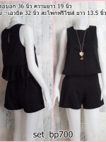 set_bp700 ขายส่งชุดเซ็ทเข้าชุด(เสื้อ+กางเกง) เสื้อแขนกุดระบายหลัง+กางเกงขาสั้นเอวยืด ผ้าฮานาโกะสีพื้นดำ