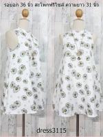 dress3115 ขายส่งชุดเดรสแฟชั่นสไตล์ Vintage ทรงวงกลม คอตั้ง แขนกุด กระเป๋าเจาะข้าง ผ้ามิลิน(ผ้าทอหนาเนื้อดี)ลายดอกเดซีพื้นสีขาวราคาปลีก : 260 บาท